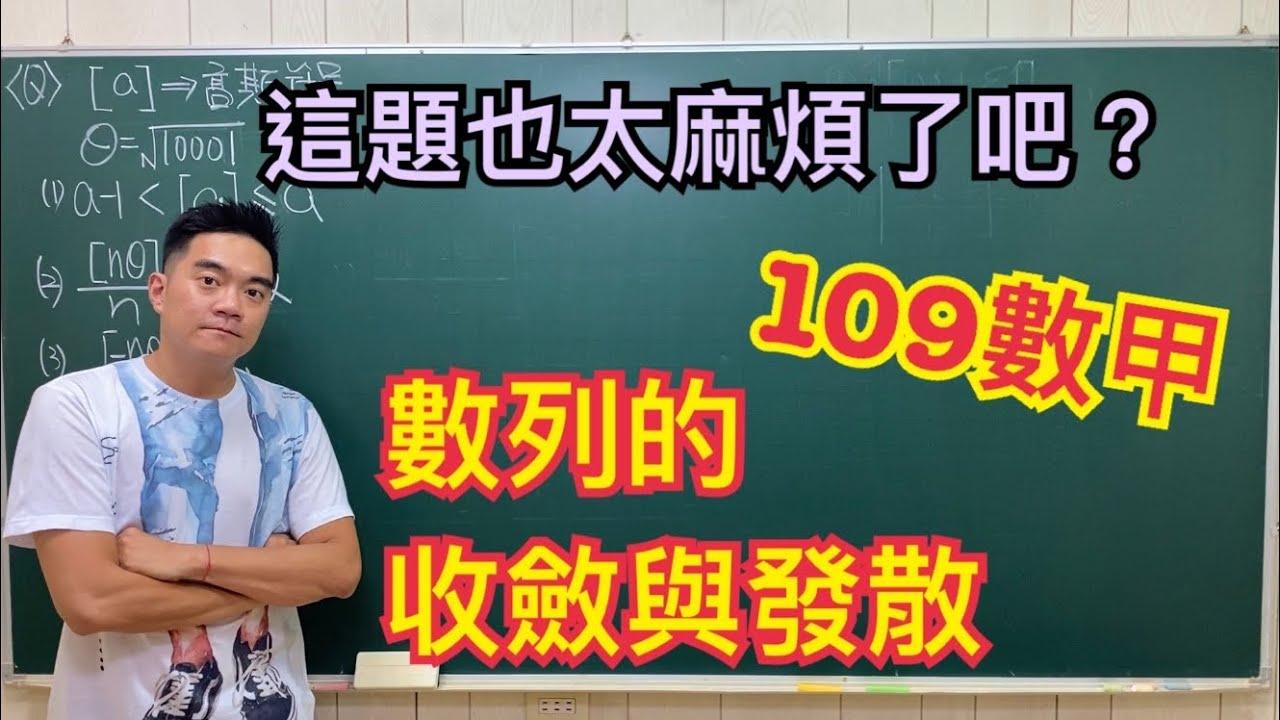 李祥數學-指考數甲數乙總複習-數列的收斂與發散(109數甲)