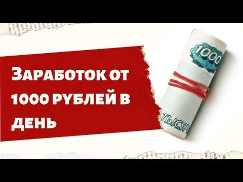 Готовая схема заработка на партнерке adx от 1000 рублей в день