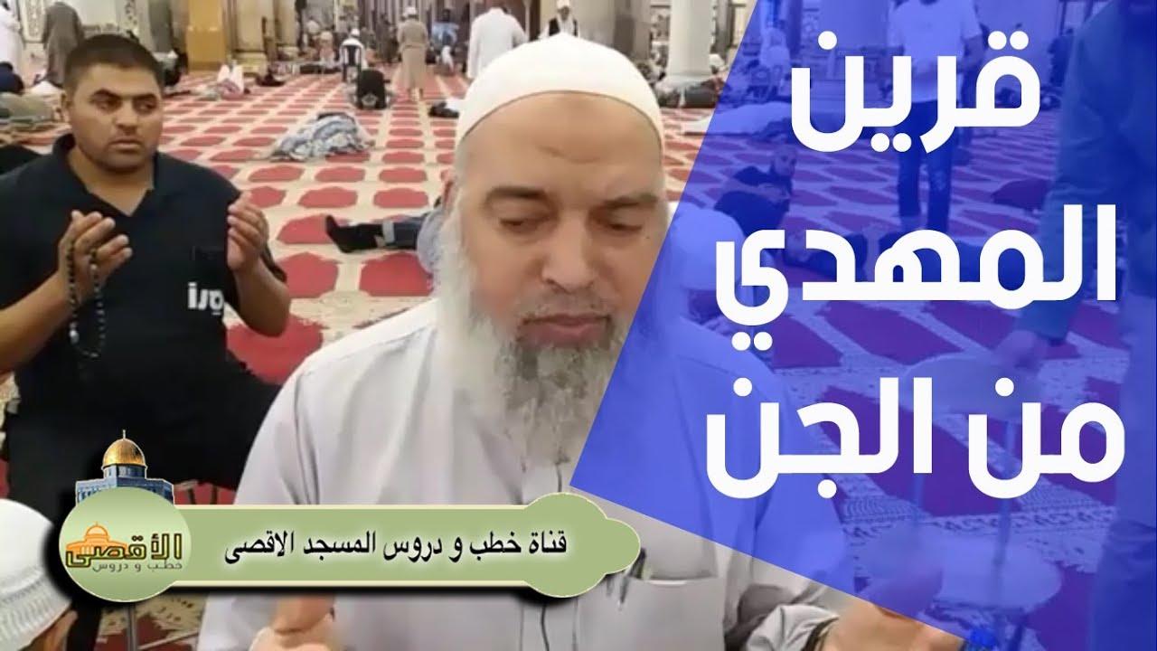 سؤال للشيخ خالد المغربي | هل قرين المهدي المنتظر من الجن يعرف حقيقة المهدي