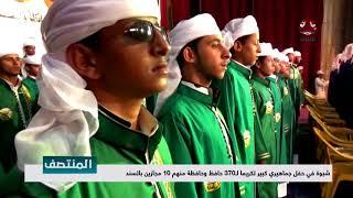 شبوة في حفل جماهيري كبير تكريما ل 370 حافظ وحافظة منهم 10 مجازين بالسند | تقرير عدنان المنصوري