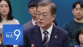 """한국당 """"국민과의 대화가 아니라 국민과의 대화쇼"""""""