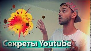 8 секретов Youtube, которые взорвут твой мир!