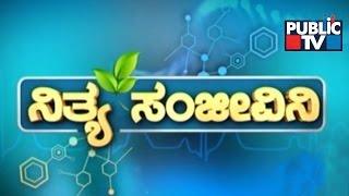 Public TV   Nithya Sanjeevini   Dec 31st, 2016