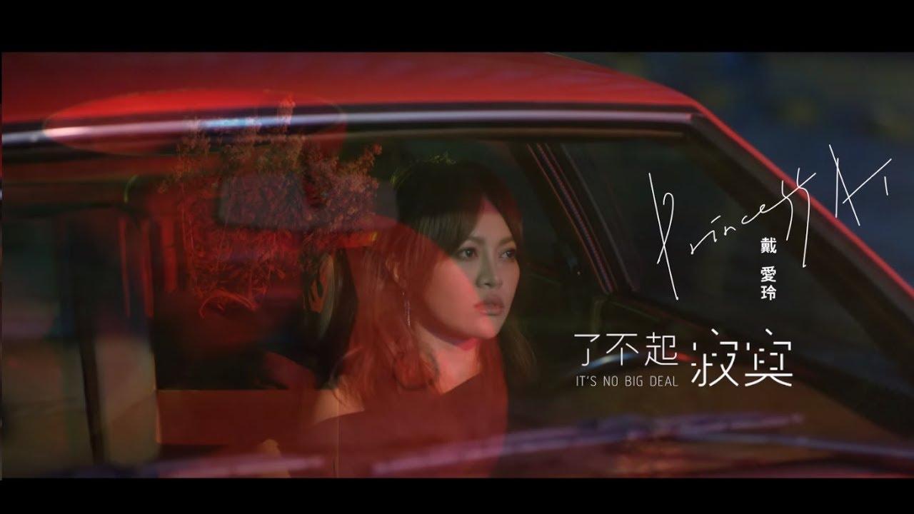戴愛玲 Princess Ai《了不起寂寞 It's No Big Deal》Official Music Video