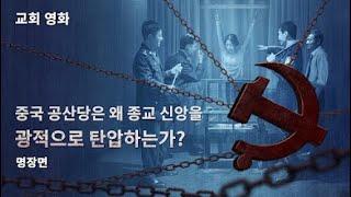 기독교 영화<불모지에 핀 꽃같이> 명장면(1) 중국 공산당은 왜 종교 신앙을 탄압하는가?