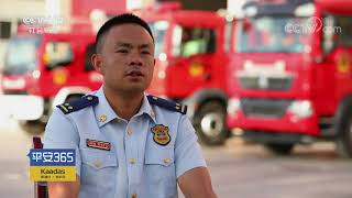 《平安365》 20190630 危机时刻| CCTV社会与法