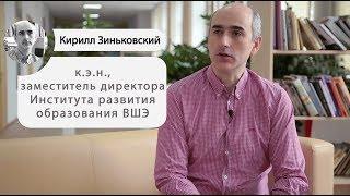 Магистерская программа «Управление в высшем образовании» К. Зиньковский