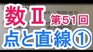 【高校数学】 数Ⅱ-51 点と直線①