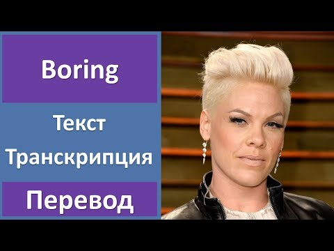 Pink - Boring (lyrics, transcription)