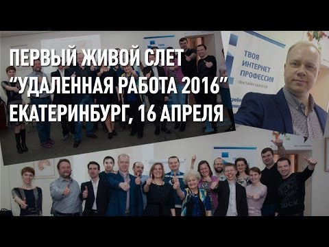 Работа в Екатеринбурге. Приглашаем молодых людей для работы в 2013 году.