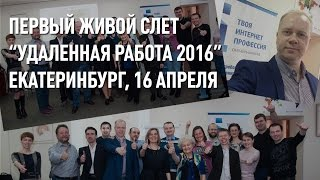Удаленная работа 2016 Екатеринбург 16 04