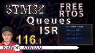 Программирование МК STM32. Урок 116. FreeRTOS. Прерывания. Очереди в прерываниях. Часть 1
