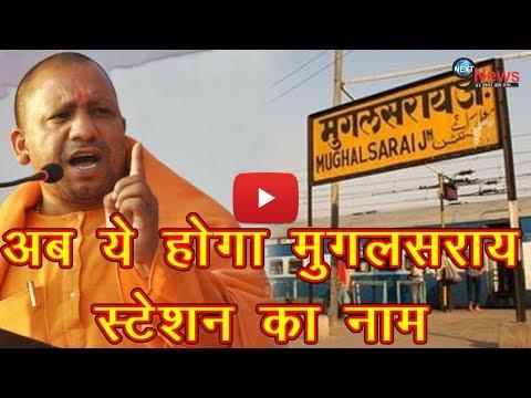 अब होगा मुगलसराय स्टेशन का भगवाकरण, योगी सरकार का कड़ा फैसला | Mughalsarai Railway Station Renamed