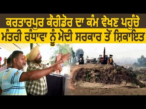 Kartarpur Corridor का जायजा लेने पहुंचे Minister Randhawa को Modi Govt. से शिकायत