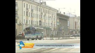30 многоквартирных домов в Ангарске остались без управляющей компании
