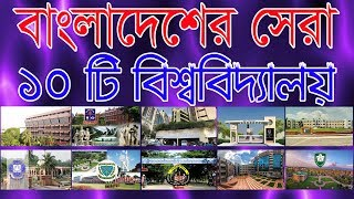 TOP 10 UNIVERSITY IN BANGLADESH