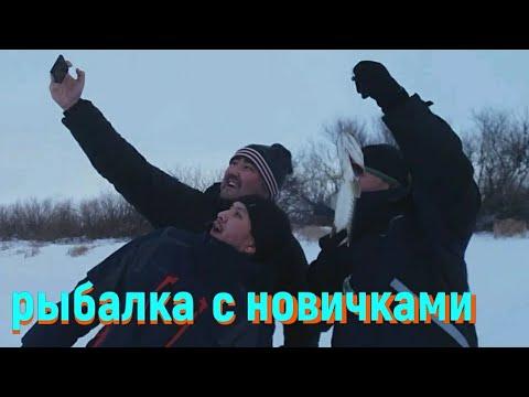 Рыбалка с новичками. Астана Атбасар.