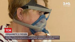 Коронавірус в Україні ушпиталили тисячу триста хворих