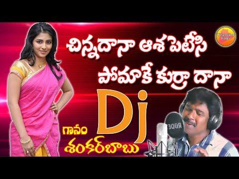 Chinnadana Asha Pettesi Pomake Dj Song | Private Dj Songs | New Telugu Dj Songs | Folk Dj Songs