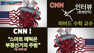 CNN이 밝힌 부정선거의 주범 스마트 매틱(한영 번역)…
