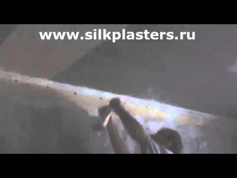 видео: Отделка потолка своими руками жидкими обоями silk plaster / От участника Акции