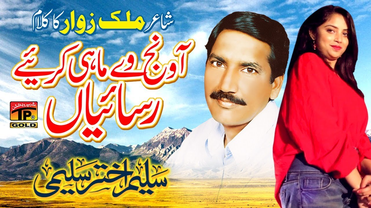 Download Aa Wanj Ve Mahi Karye Rasayan (Official Video)   Saleem Akhtar Saleemi   Tp Gold