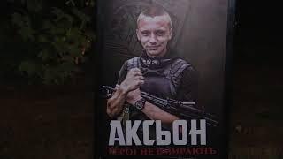 видео Семен Уралов: Памяти товарища Кваснюка