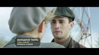 """""""Холодное танго"""": почему стоит посмотреть новый фильм Павла Чухрая"""