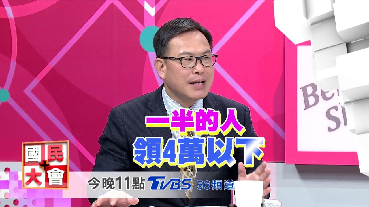 薪資減稅 國民大會 20180424 (預告) - YouTube