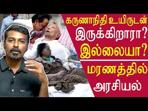 karunanidhi dead or alive how is karunanidhi health now red pix opinion tamil news tamil news live redpix     karunanidhi dead or alive? how is karunanidhi health now? Red pix editor felix gerald tried answering through  analytical report based on the medical bulletins issued by kauvery hospital, he is also comparing the medical reports issued by apollo hospital when jayalalitha was admitted there. Felix also compares how both dmk and admk payed politics with the treatment of their leaders. It is to be noted that dmk leader kalaignar karunanidhi critically ill and he is under intensive care treatment and some of top personalities in india are meeting karunanidhi at kauvery hospital , yesterday rahul gandhi and rajinikanth met kalaignar.       More tamil news tamil news today latest tamil news kollywood news kollywood tamil news Please Subscribe to red pix 24x7 https://goo.gl/bzRyDm  #tamilnewslive sun tv news sun news live sun news    Karunanidhi, news, kalaignar, karunanidhi news, live news, karunanidhi live,karunanidhi dead news, rajini meets kalaignar, #karunanidhi, how is karunanidhi health now, how is karunanidhi health, karunanidhi dead or alive, felix redpix, felix gerald, felix, rajini meets kalaignar, rahul gandhi meets karunanidhi,