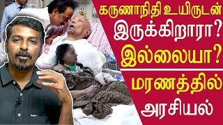 is karunanidhi dead or alive ? how is karunanidhi health now red pix opinion tamil news news live