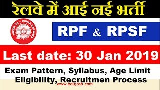 Railway RPF Recruitment 03/2018, Last Date- 30-Jan-2019 / RPF RPSF Constable New Vacancy 2018