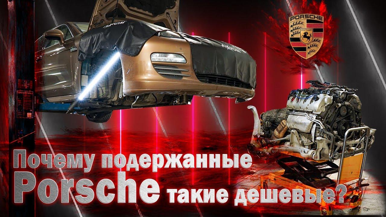 Лечим задиры Porsche Panamera...