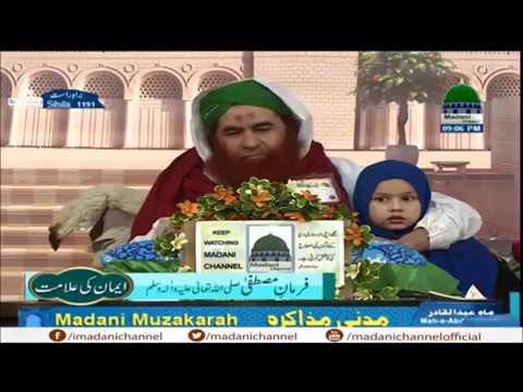 Meeran Waliyon Ke Imam - Kalam recited by Asad Raza Attari