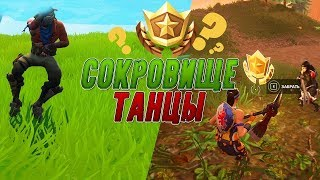 Fortnite WEEK 6 CHALLENGES GUIDE! – POSTER LOCATIONS Treasure MAP, Omega (Battle Royale Season 4)