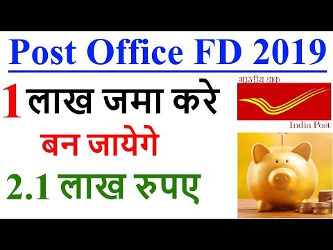 POST OFFICE FIXED DEPOSIT SCHEME IN HINDI 2019 ACCOUNT / POST OFFICE FD INTEREST RATE 2019