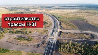 Строительство трассы Н-31 Днепропетровская обл. Село Гречане, Сорочено, Шульговка.