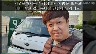 기아 봉고3 1톤트럭 판매 후기 엠파크 인증딜러 중고차…