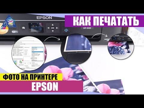 Как печатать фото на принтере Epson