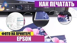 Qanday Epson printer bo'yicha rasmlar, bosma uchun