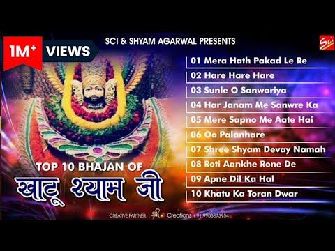 मेरा हाथ पकड़ ले रे कान्हा मन मेरा घबराये ~ Top 10 Khatu Shyam Bhajan 2020 ~ Non Stop Bhajan 2020