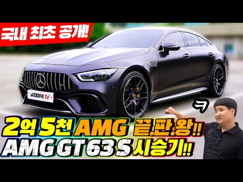 AMG  4  GT63S  !!