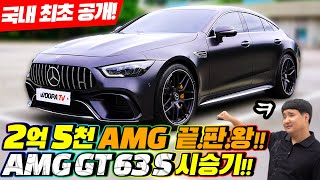 진정한 벤츠 AMG 끝판왕 4도어 세단 GT63S 국내최초 시승기!!