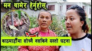 मन थामेर हेर्नुहोस, काठमाडौँमा घटयो सोच्न पनि नसक्ने यस्तो घट*ना, सुन्दै मु*टु का*प्छ || Kathmandu