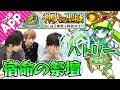 """【モンスト】ハトリー""""3""""(最終ステージ)を攻略!【神獣の聖域】"""