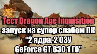 Тест Dragon Age Inquisition запуск на супер слабом ПК (2 ядра, 2 ОЗУ, GeForce GT 630 1 Гб)