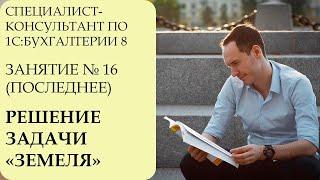 СПЕЦИАЛИСТ-КОНСУЛЬТАНТ ПО 1С:БУХГАЛТЕРИИ 8. ЗАНЯТИЕ № 16. РЕШЕНИЕ ЗАДАЧИ