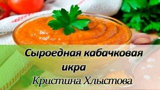 ⭐ Сыроедная кабачковая икра. Сыроедческие рецепты | Кристина Хлыстова