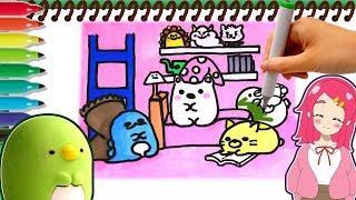 【すみっコぐらし♡】すみっコたちの日常をお絵かきだー!! けしゴムいっぱいすみっこハウスをかわいくおえかきと塗り絵してたよ♪♪ ❤アンリルチャンネル❤