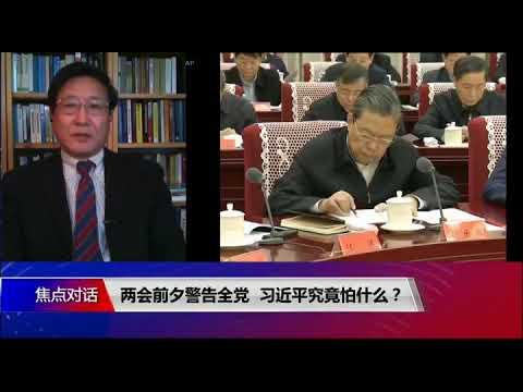 【程晓农:政治风险主要来自经济风险】03/01 #精彩点评 #焦点对话
